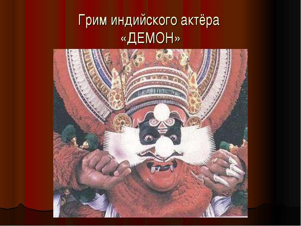 Грим индийского актёра «ДЕМОН»