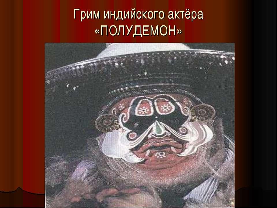 Грим индийского актёра «ПОЛУДЕМОН»