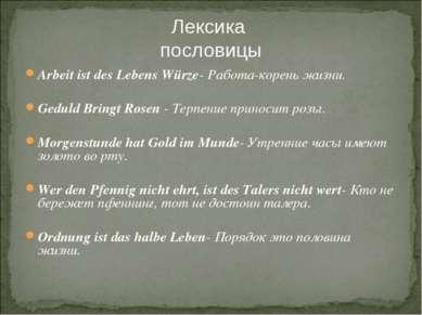 Лексика пословицы Arbeit ist des Lebens Würze- Работа-корень жизни. Geduld Br...