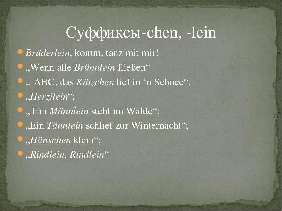 """Суффиксы-chen, -lein Brüderlein, komm, tanz mit mir! """"Wenn alle Brünnlein fli..."""