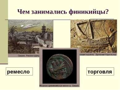 Чем занимались финикийцы? ремесло торговля
