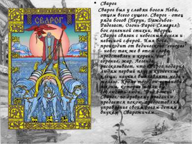 Сварог Сварог был у славян богом Неба, отцом всего сущего. Сварог - отец ряда...