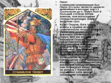 Перун Славянским громовержцем был Перун. Его культ является одним из древнейш...