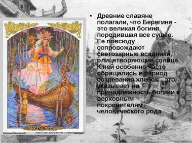 Древние славяне полагали, что Берегиня - это великая богиня, породившая все с...