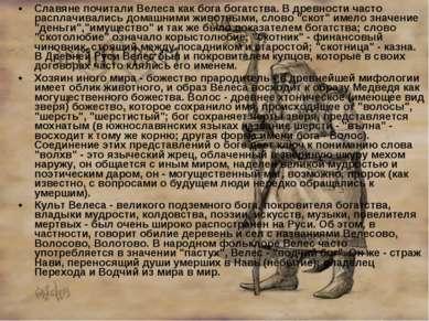 Славяне почитали Велеса как бога богатства. В древности часто расплачивались ...