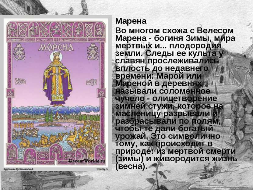 Марена Во многом схожа с Велесом Марена - богиня Зимы, мира мертвых и... плод...