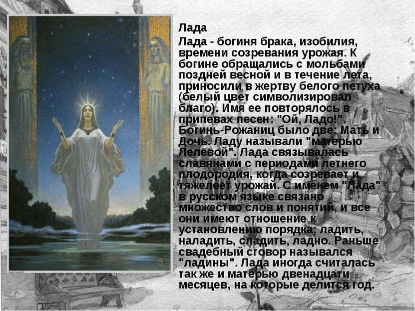 Лада Лада - богиня брака, изобилия, времени созревания урожая. К богине обращ...