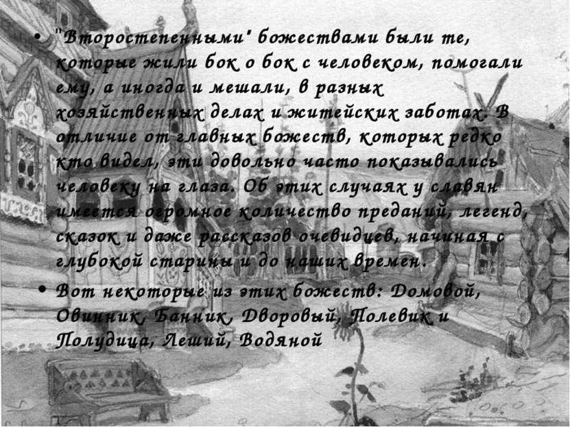 """""""Второстепенными"""" божествами были те, которые жили бок о бок с человеком, пом..."""