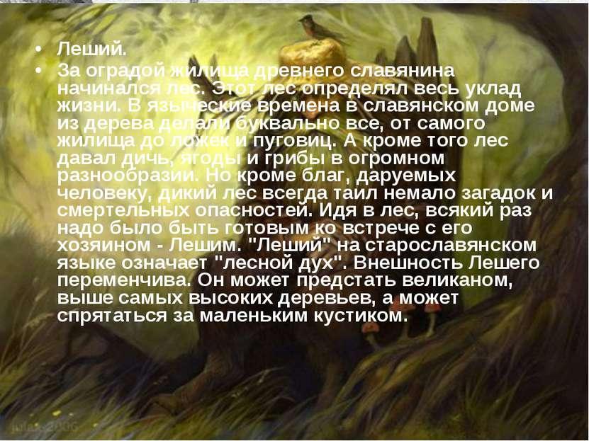 Леший. За оградой жилища древнего славянина начинался лес. Этот лес определял...