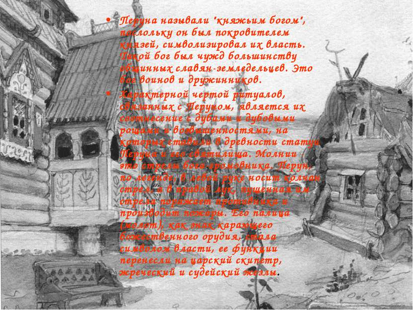 """Перуна называли """"княжьим богом"""", послольку он был покровителем князей, символ..."""