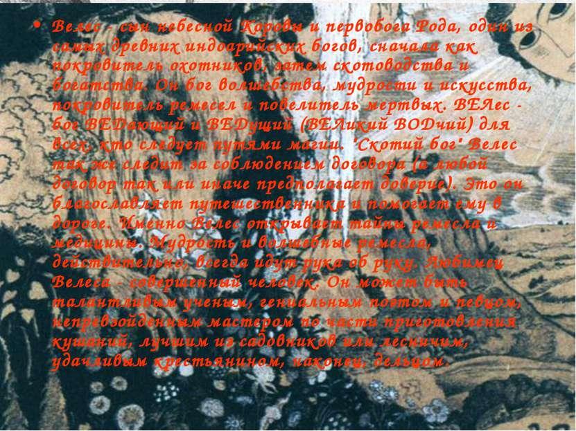 Велес - сын небесной Коровы и первобога Рода, один из самых древних индоарийс...