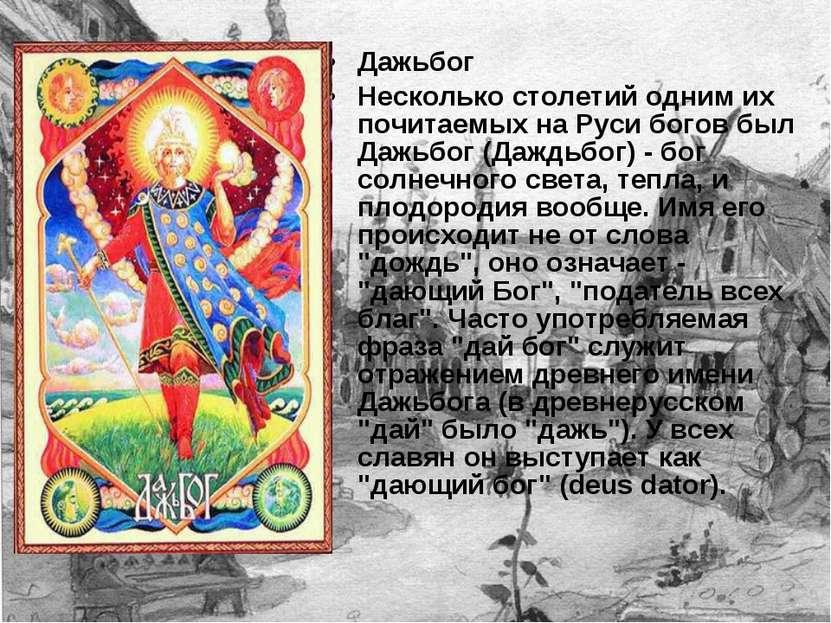 Дажьбог Несколько столетий одним их почитаемых на Руси богов был Дажьбог (Даж...