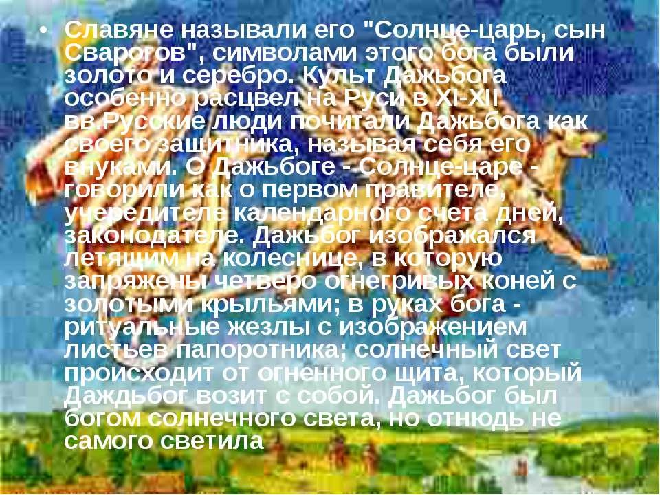 """Славяне называли его """"Солнце-царь, сын Сварогов"""", символами этого бога были з..."""