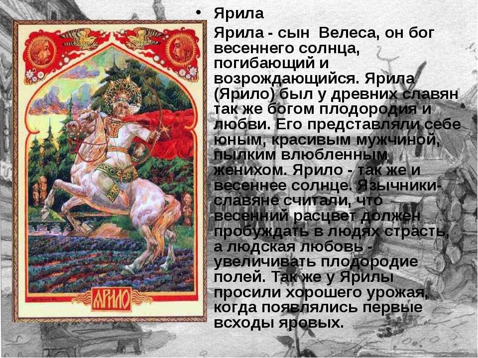 Ярила Ярила - сын Велеса, он бог весеннего солнца, погибающий и возрождающийс...