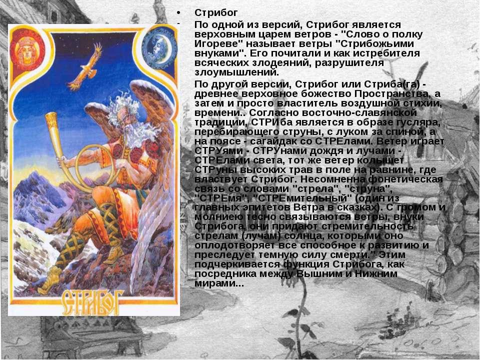 """Стрибог По одной из версий, Стрибог является верховным царем ветров - """"Слово ..."""