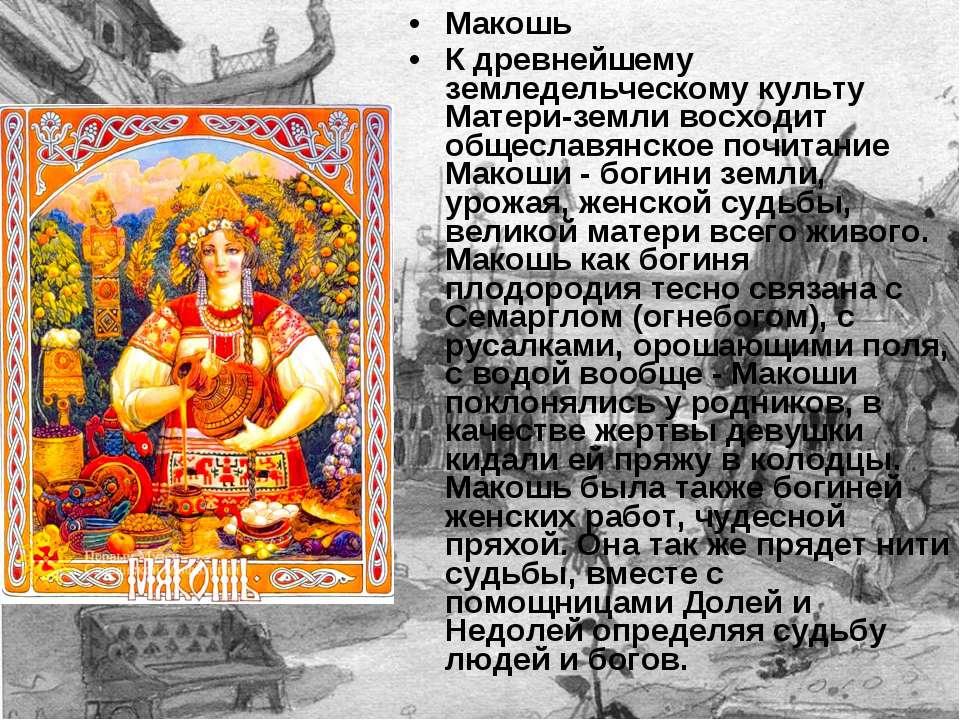 Макошь К древнейшему земледельческому культу Матери-земли восходит общеславян...