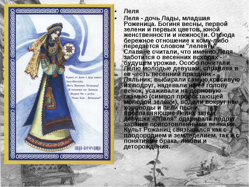 Леля Леля - дочь Лады, младшая Роженица. Богиня весны, первой зелени и первых...