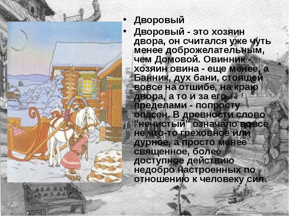 Дворовый Дворовый - это хозяин двора, он считался уже чуть менее доброжелател...