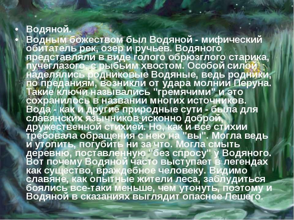Водяной. Водным божеством был Водяной - мифический обитатель рек, озер и ручь...