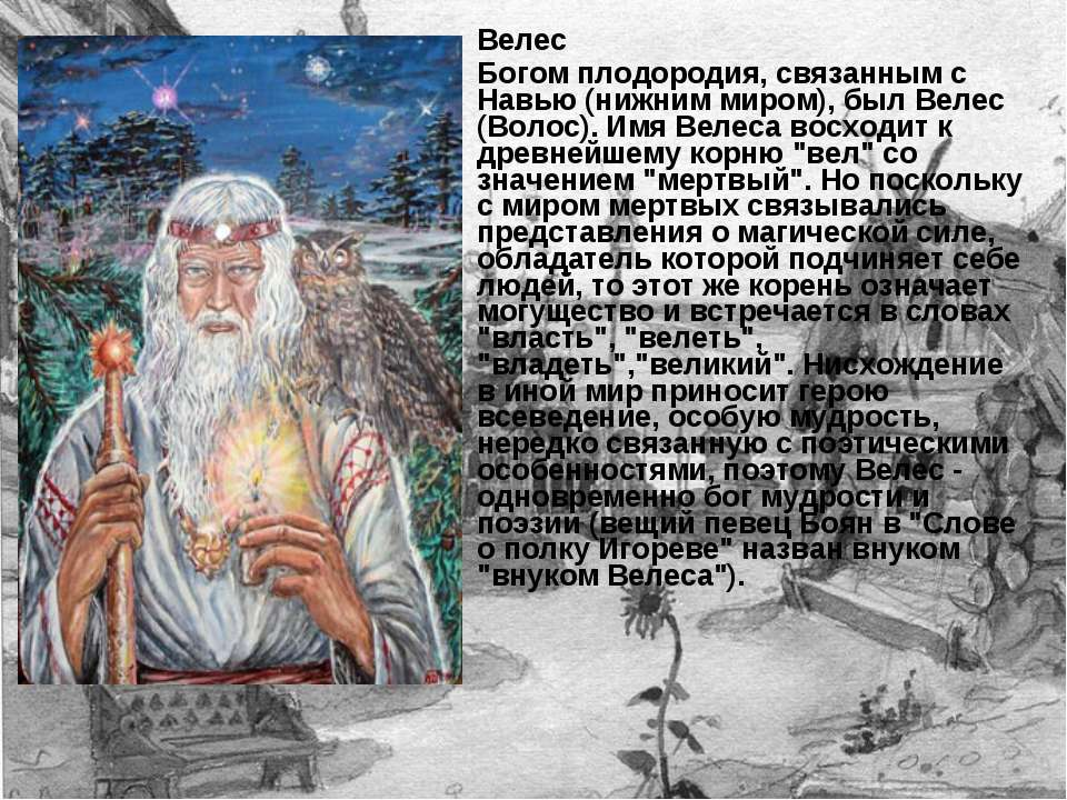 Велес Богом плодородия, связанным с Навью (нижним миром), был Велес (Волос). ...