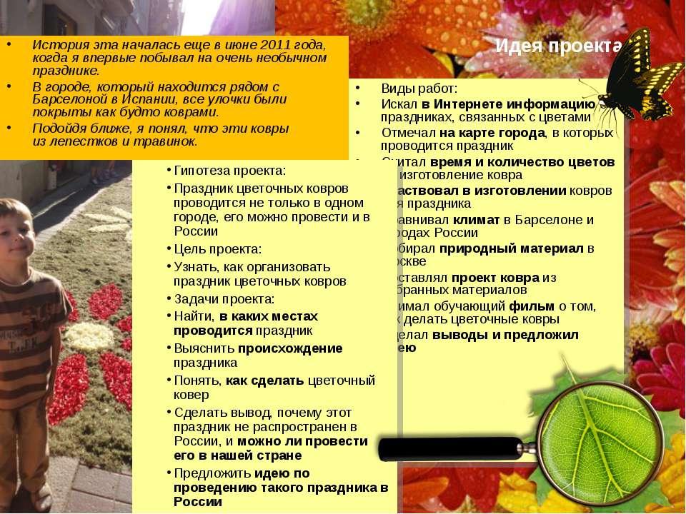 Виды работ: Искал в Интернете информацию о праздниках, связанных с цветами От...