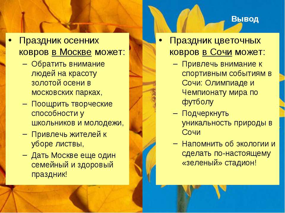 Вывод Праздник осенних ковров в Москве может: Обратить внимание людей на крас...