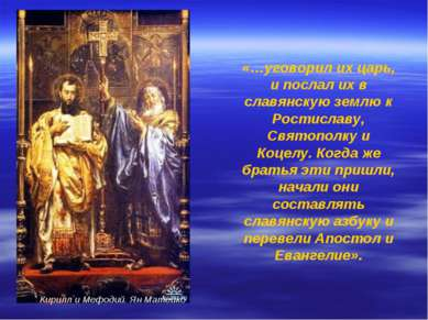 «…уговорил их царь, и послал их в славянскую землю к Ростиславу, Святополку и...