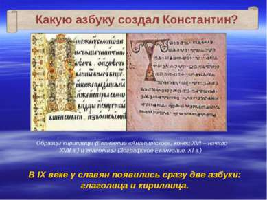 Образцы кириллицы (Евангелие «Ананьинское», конец XVI – начало XVII в.) и гла...