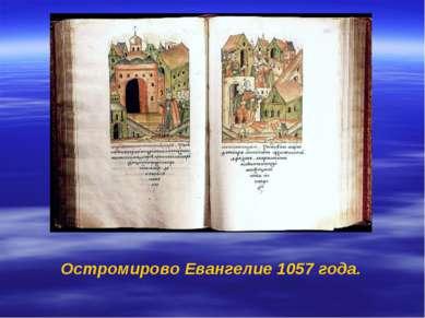 Остромирово Евангелие 1057 года.