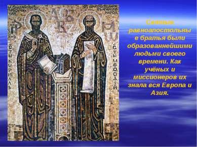 Святые равноапостольные братья были образованнейшими людьми своего времени. К...
