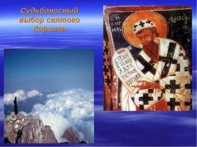 Судьбоносный выбор святого Кирилла