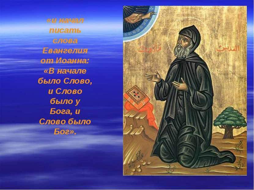 «и начал писать слова Евангелия от Иоанна: «В начале было Слово, и Слово было...