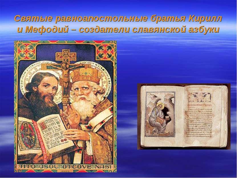 Святые равноапостольные братья Кирилл и Мефодий – создатели славянской азбуки