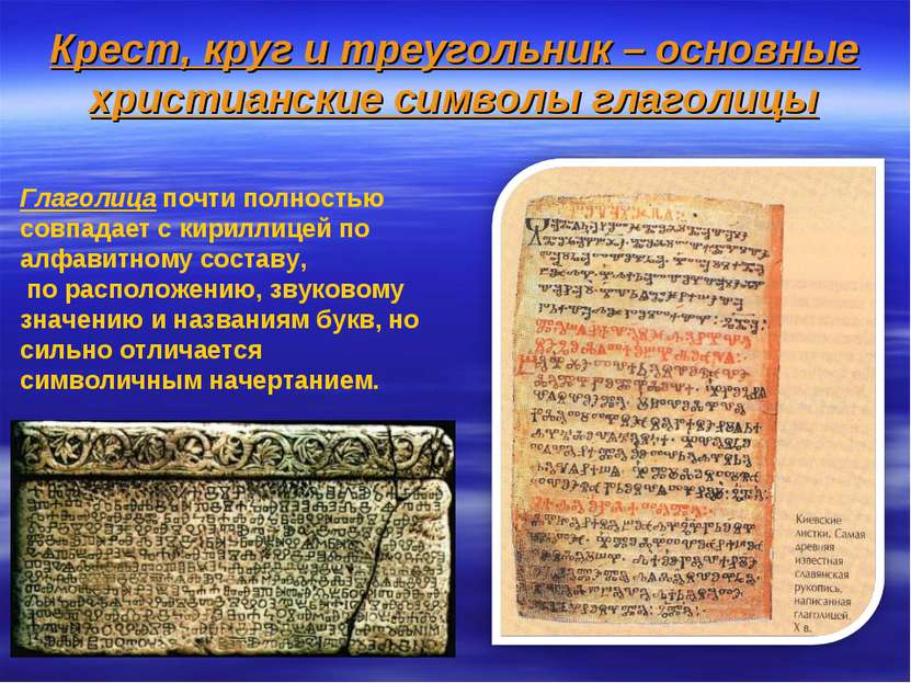 Крест, круг и треугольник – основные христианские символы глаголицы Глаголица...