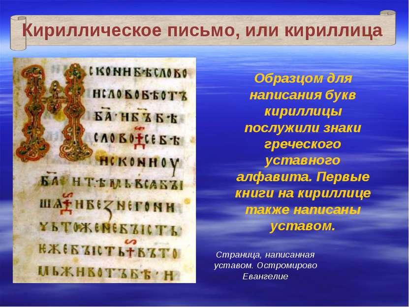 Образцом для написания букв кириллицы послужили знаки греческого уставного ал...