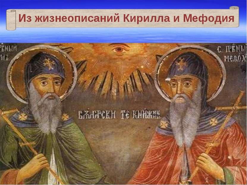 Из жизнеописаний Кирилла и Мефодия