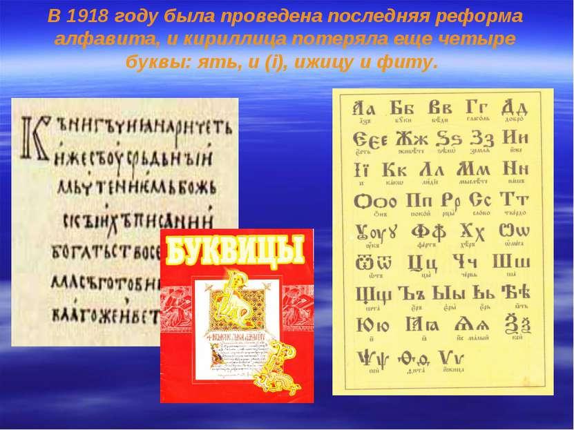 В 1918 году была проведена последняя реформа алфавита, и кириллица потеряла е...