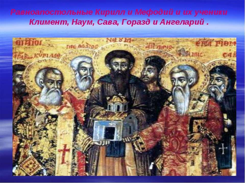 Равноапостольные Кирилл и Мефодий и их ученики Климент, Наум, Сава, Горазд и ...