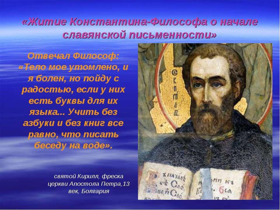 «Житие Константина-Философа о начале славянской письменности» Отвечал Философ...