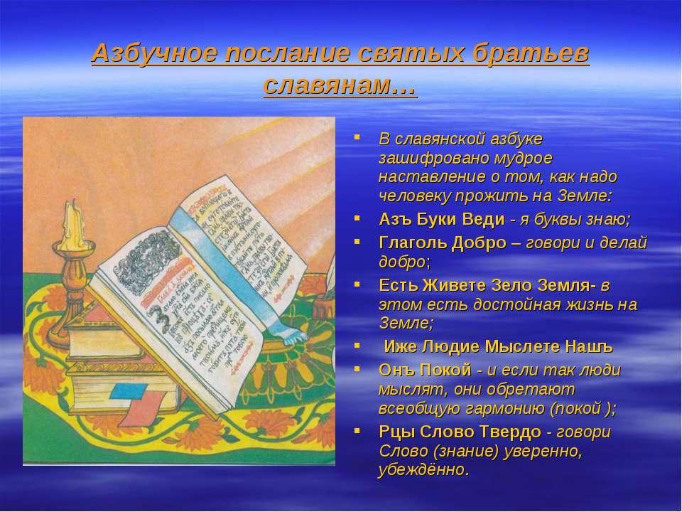 Азбучное послание святых братьев славянам… В славянской азбуке зашифровано му...