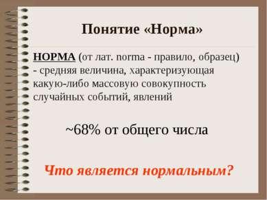 Понятие «Норма» НОРМА (от лат. norma - правило, образец) - средняя величина, ...