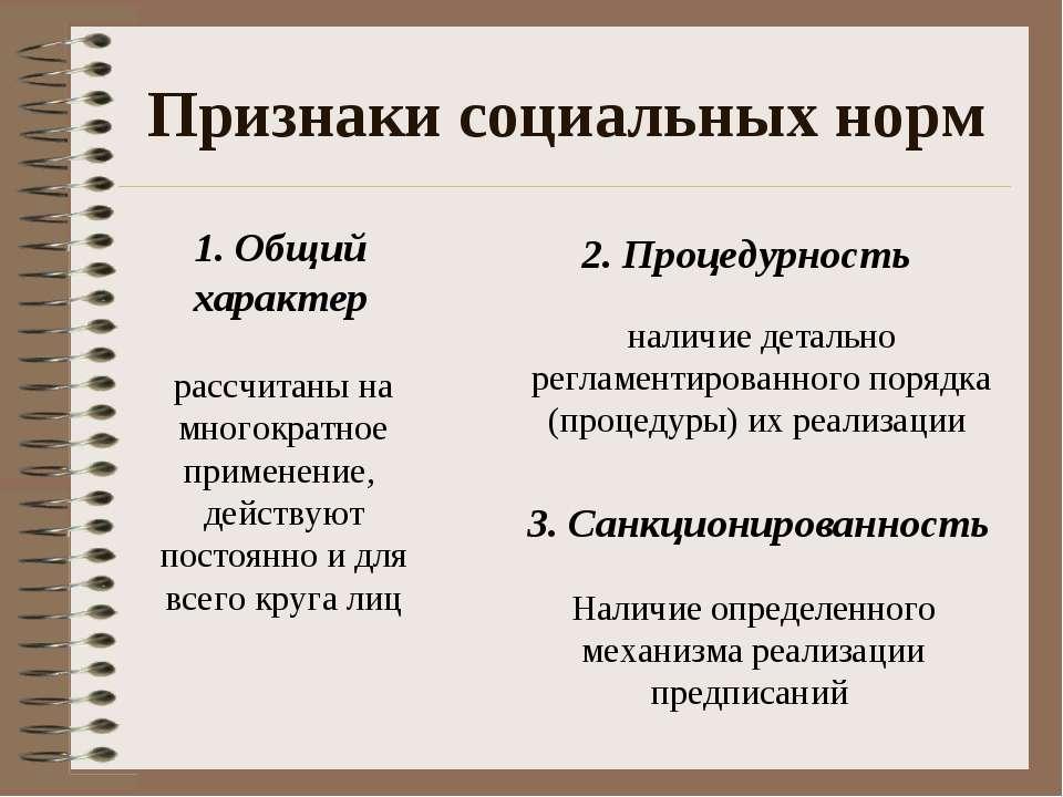 Признаки социальных норм 1. Общий характер 2. Процедурность 3. Санкционирован...