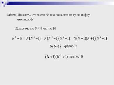 Задача Доказать, что число N5 оканчивается на ту же цифру, что число N Докаже...