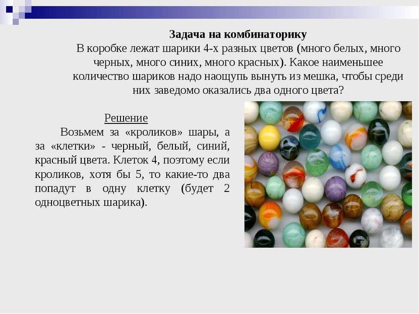 Задача на комбинаторику В коробке лежат шарики 4-х разных цветов (много белых...