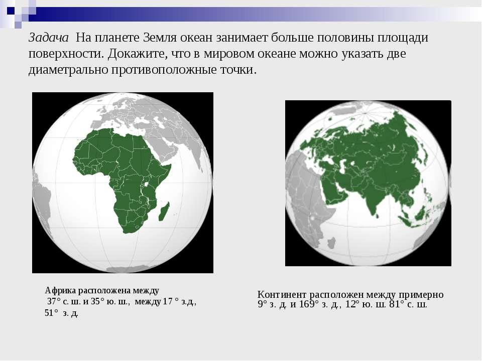 Задача На планете Земля океан занимает больше половины площади поверхности. Д...
