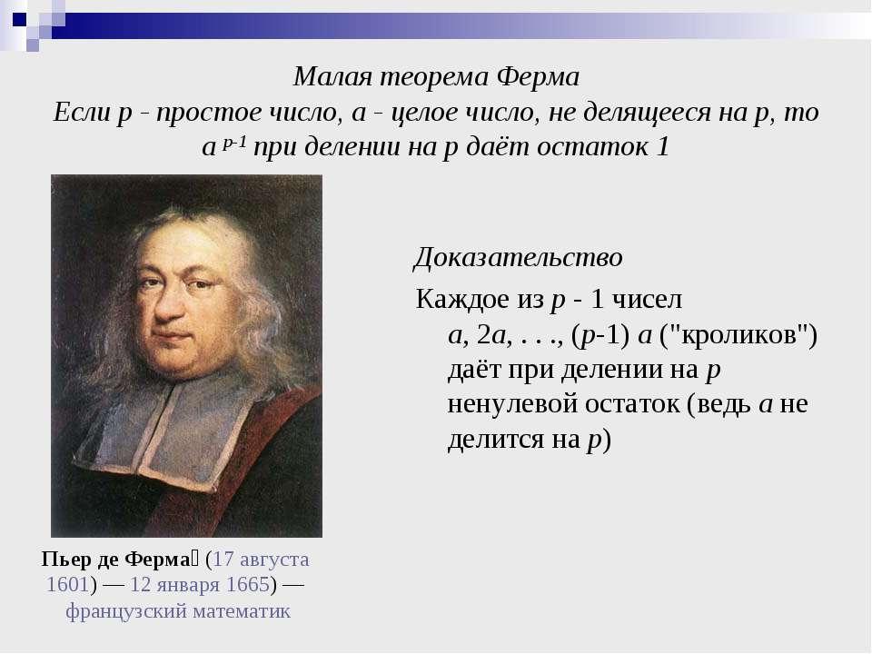 Малая теорема Ферма Если p- простое число, a- целое число, не делящееся на ...