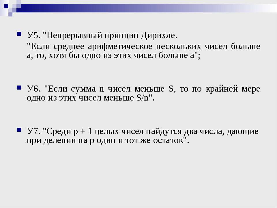 """У5. """"Непрерывный принцип Дирихле. """"Если среднее арифметическое нескольких чис..."""