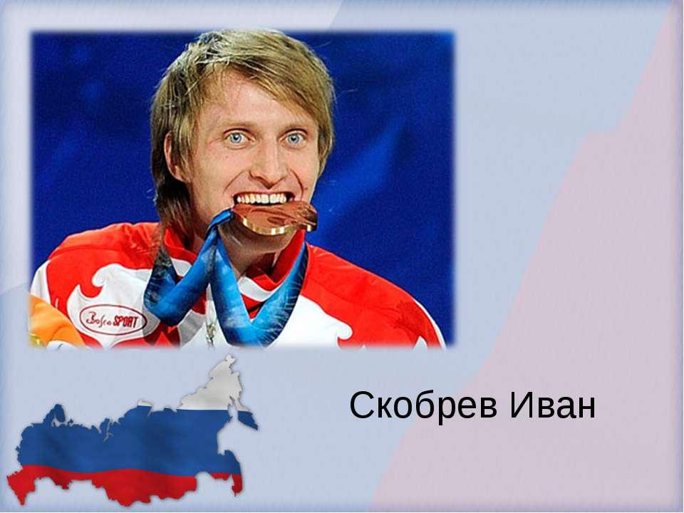 Скобрев Иван