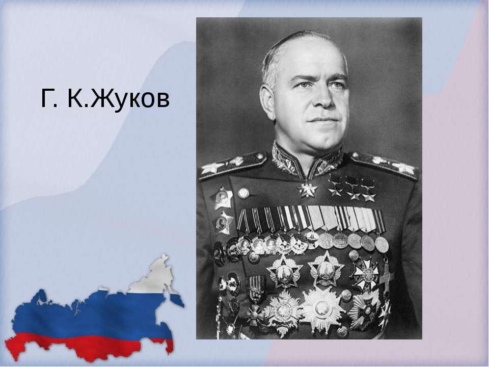 Г. К.Жуков