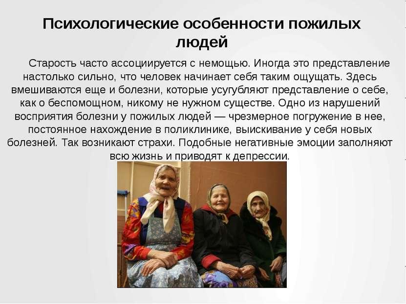 Психологические особенности пожилых людей Старость часто ассоциируется с немо...